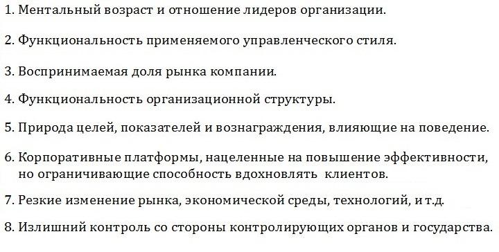 Причины старения компаний. Слайд из презентации Павла Голенченко