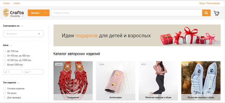 Скриншот с сайта Crafta.ua