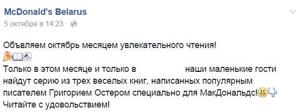 Фото со страницы McDonald's Belarus на Facebook
