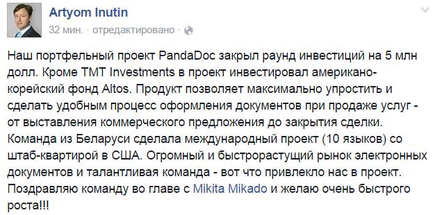 Скриншот страницы Артема Инутина в Facebook
