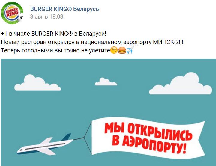 Фото со страницы Burger King ВКонтакте