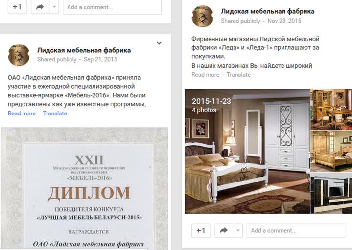 Скриншот со страницы Лидской мебельной фабрики на Google+