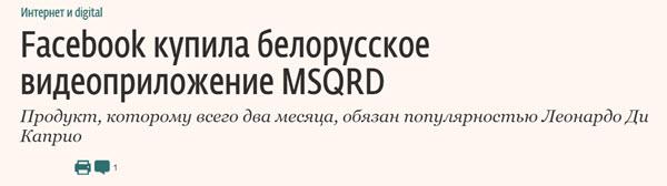 Скриншот с сайта vedomosti.ru