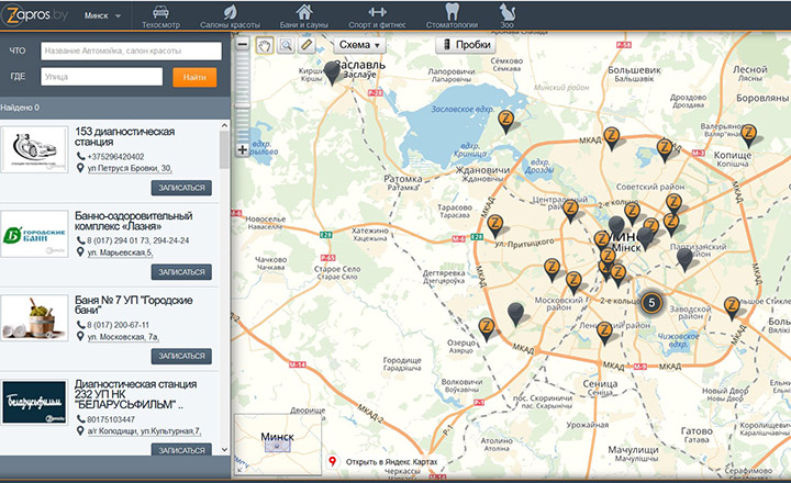 Скриншот с сайта zapros.by
