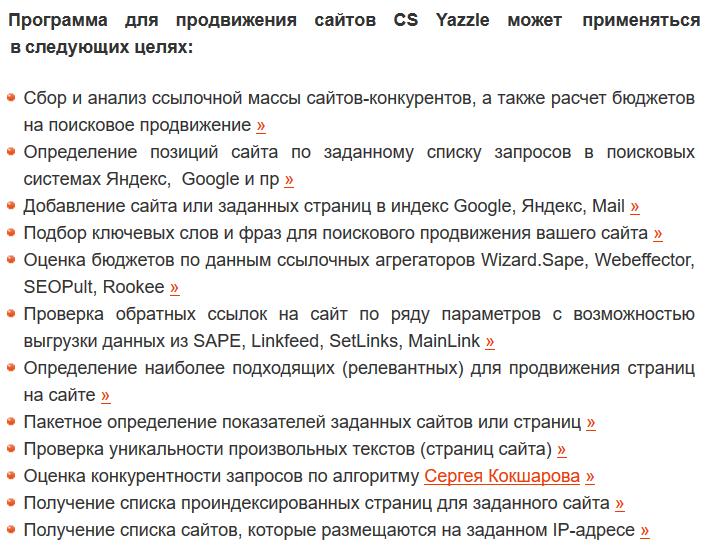 Скриншот страницы сайта www.yazzle.ru