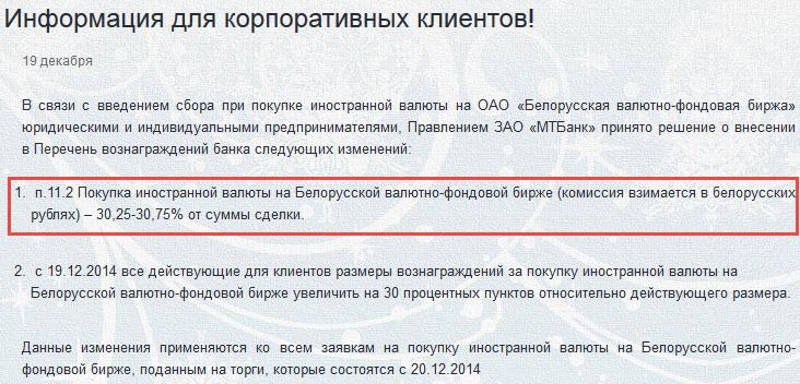 Cкриншот с сайта mtbank.by