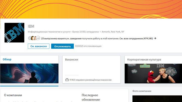 Скриншот из LinkedIn
