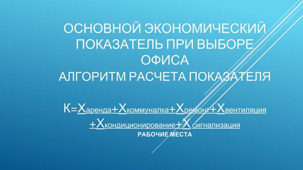 Слайд из презентации Сергея Дивина