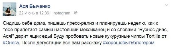 Скриншот страницы Аси Быченко в Facebook
