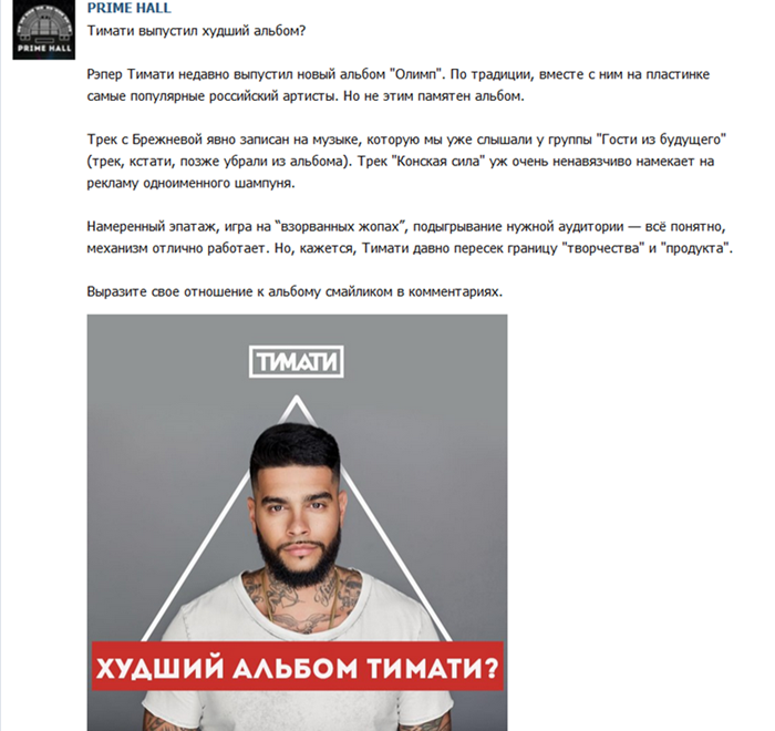 Скриншот из сообщества Prime Hall ВКонтакте