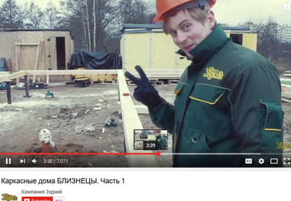 """Скриншот с видео на странице «Компании Зодчий"""""""