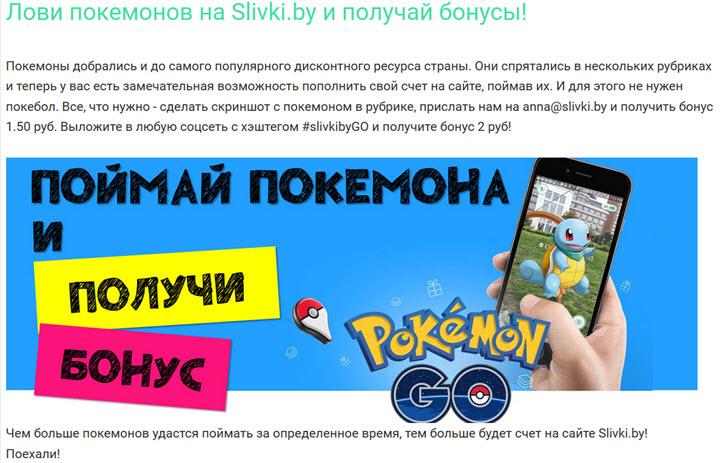 Скриншот с сайта Slivki.by