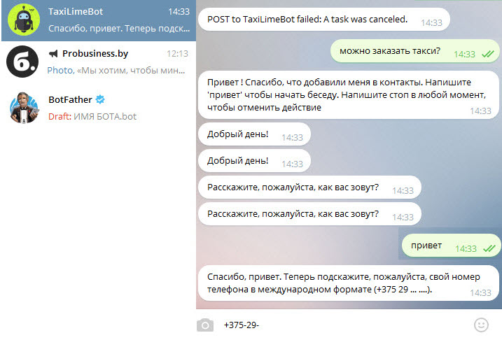 Cкриншот экрана бота @TaxiLimeBot