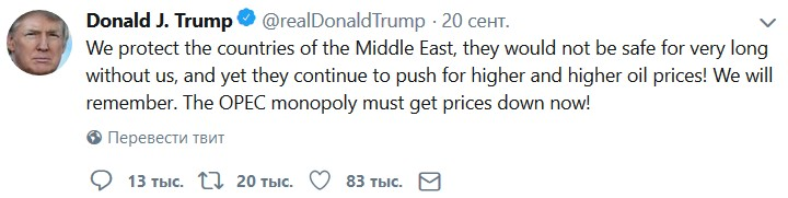 Скриншот из аккаута Дональда Трампа в Twitter