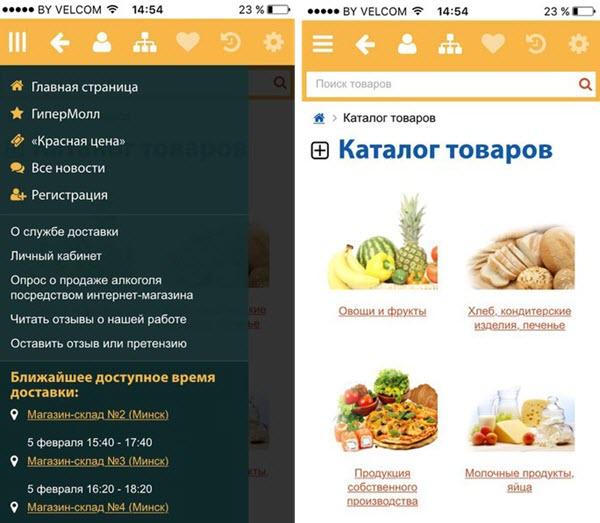 Скриншот из приложения Доставка Евроопт