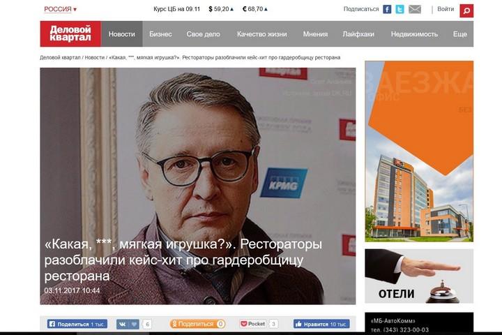 Скриншот с сайта ekb.dk.ru