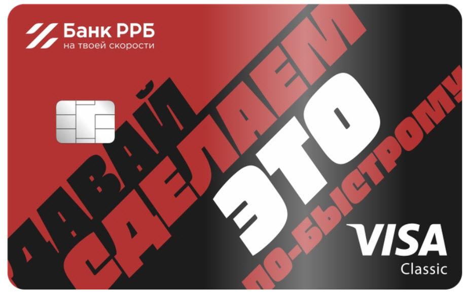 Изображение из архива РРБ-Банка