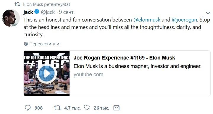 Скриншот поста Илона Маска в Twitter