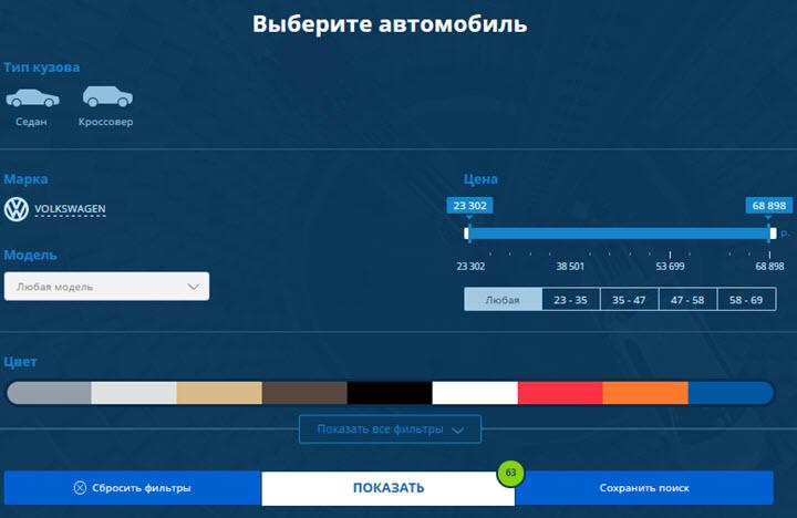 Скриншот с сайта онлайн-автосалона