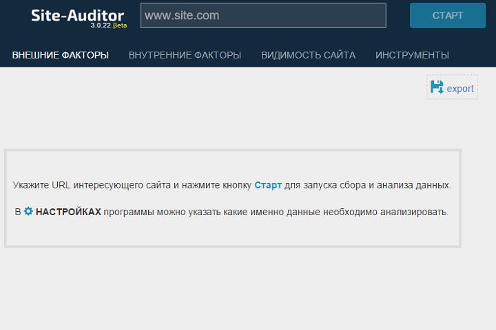 Скриншот страницы сайта www.site-auditor.ru
