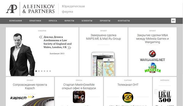 Скриншот с сайта www.argument.by