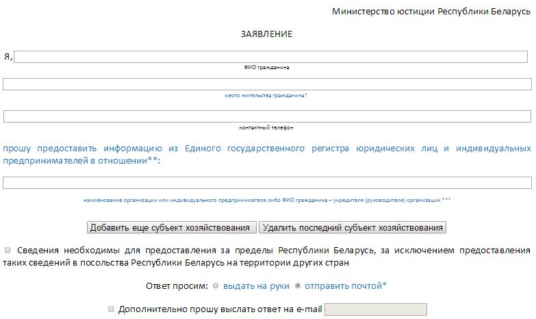 Скриншот с сайта egr.gov.by
