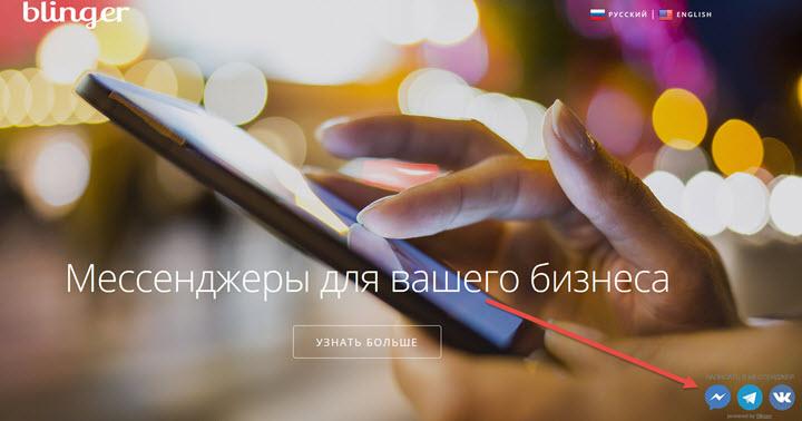 Скриншот с сайта blinger.ru