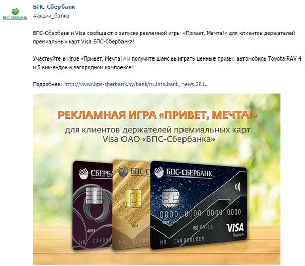 Скриншот страницы банка в ВКонтакте