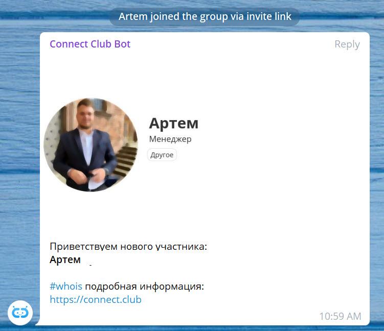 Как работает бот Connect Club для чатов: сообщение при вступлении нового участника в чат